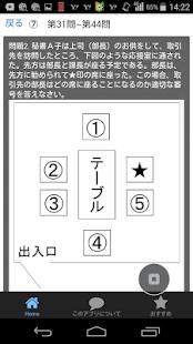 秘書検定2級 模擬試験問題集 - náhled
