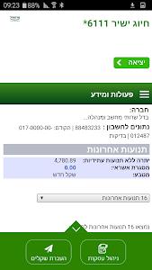 Mercantile Bank Business+ screenshot 2
