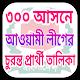 আওয়ামিলীগের ৩০০ আসনের প্রার্থী ২০১৮ Download on Windows