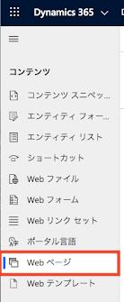 ポータル管理のWebページを選択