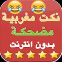 نكت مغربية مضحكة بدون نت جديدة Nokat Maghribia icon