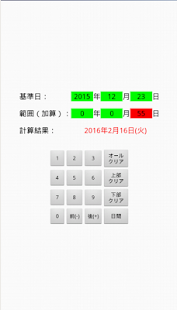App 年月日計算機 APK for Windows Phone