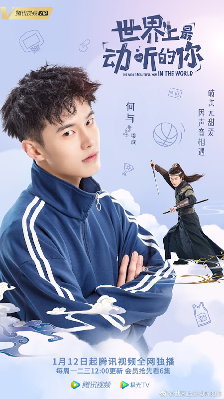 The Most Beautiful You in the World China Web Drama