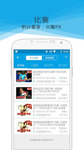 運動必備免費app推薦|网球家線上免付費app下載|3C達人阿輝的APP