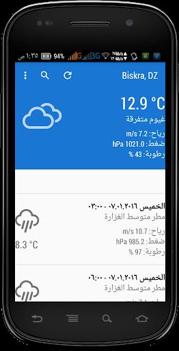 الطقس في اي مدينة في العالم