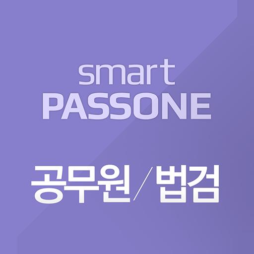 教育必備App|스마트패스원 - 공무원 LOGO-綠色工廠好玩App