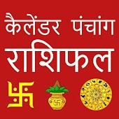 Hindi Calendar 2019 - Rashifal Panchang Horoscope