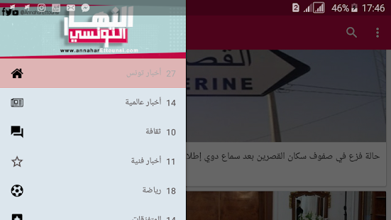 Annahar Ettounsi- screenshot thumbnail