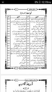 Hadaiq e Bakhshish Complete - náhled