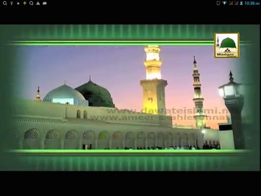 Maulana Ilyas Attar Qadri - screenshot