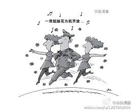 Photo: 徐骏漫画:双花齐放