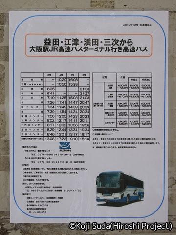 益田駅前 バスのりば_03