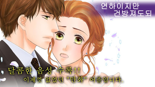 [소녀만화]연하이지만 건방져도되 가도카와 만화음성있음
