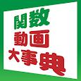 Excel関数動画大事典 icon