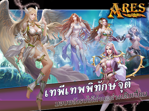 Ares เทพเจ้าสงคราม-อสูรเทพจุติ