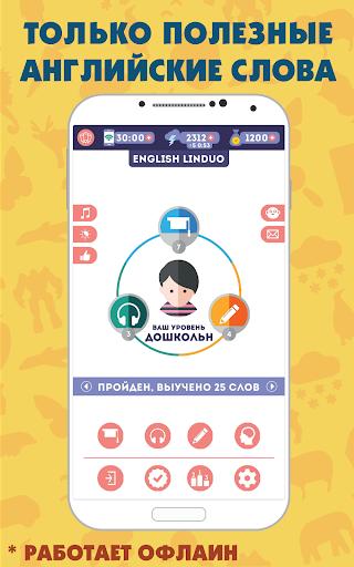 Английский для Начинающих: LinDuo HD 5.11.2 screenshots 1