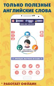 Английский для Начинающих: LinDuo HD 5.17.0 (Unlocked)