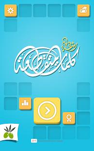 Game رشفة: كلمات متقاطعة وصلة مطورة APK for Windows Phone