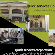 QUICK SERVICES CORPORATION on Google