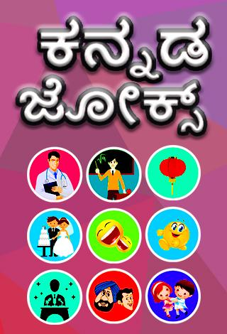 Kannada Jokes screenshots 1