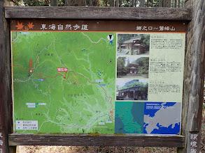 東海自然歩道の説明2