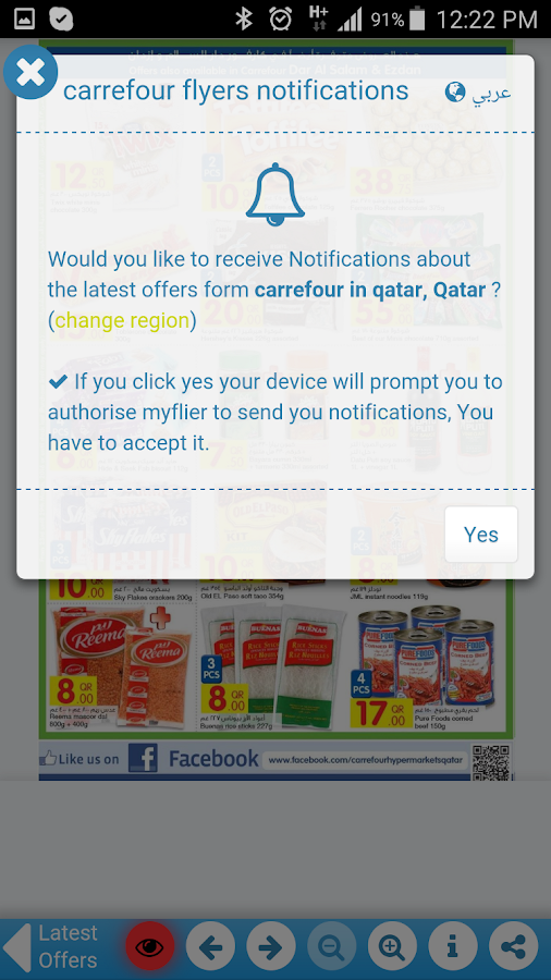 MyFlyers- screenshot