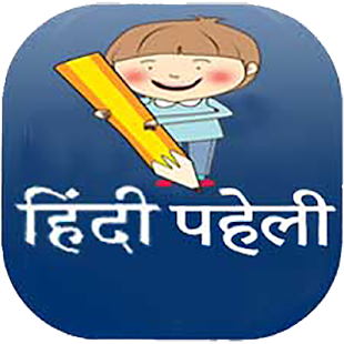 Download Paheli - Hindi For PC Windows and Mac apk screenshot 7