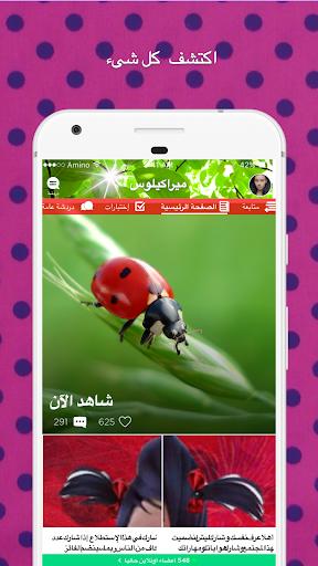 Amino Miraculous Arabic u0645u064au0631u0627u0643u0648u0644u0648u0633 1.11.23297 gameplay | AndroidFC 1