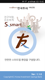 한국투자저축은행 S-smart- screenshot thumbnail