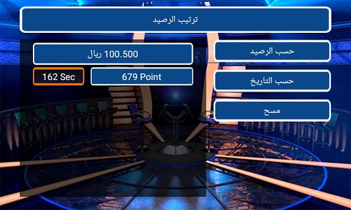 من سيربح المليون 2020 screenshot 4