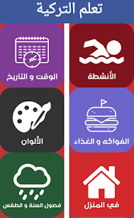 Download mbox.turkish.arabic for Windows Phone apk screenshot 2