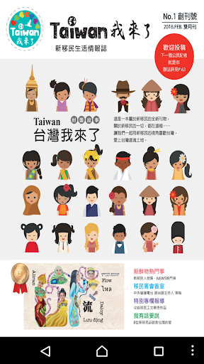 新移民生活情報誌 創刊號