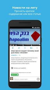 Новости Израиля - Погода, Мир, Спорт, Деньги и Еще - náhled