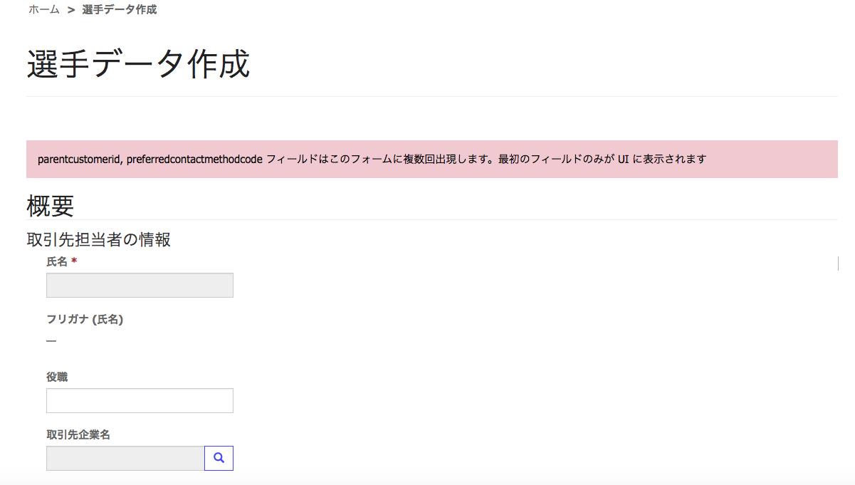 Webページからエンティティフォームの表示