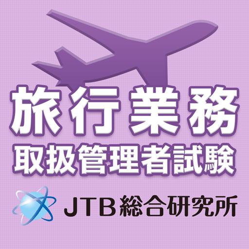旅行業務取扱管理者試験 受験直前理解度チェック2017