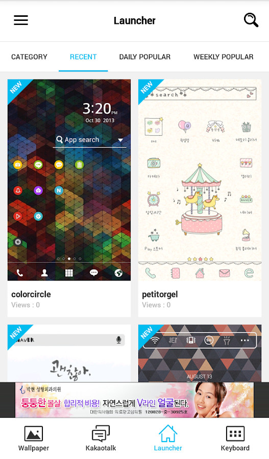 PhoneDeco _ wallpapers, theme- screenshot