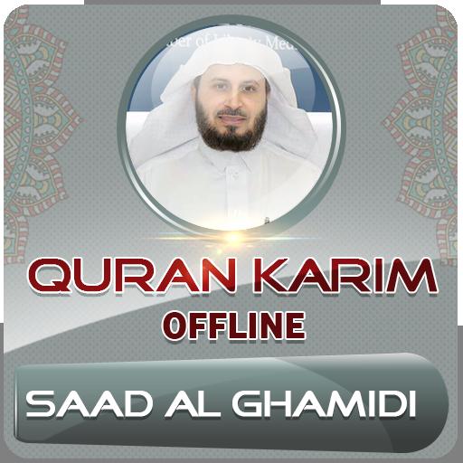 quran karim mp3 saad al ghamidi