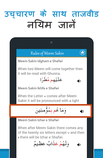Quran in Hindi (हिन्दी कुरान) screenshot 16