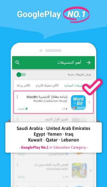 تعرف على افضل تطبيق لتعلم اللغة الانجليزية : شاشة مغلقة الإنجليزية WordBit