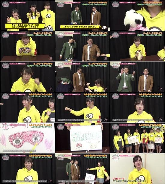 (TV-Variety)(720p) AKB48チーム8のKANSAI白書 こっそりナンバーワン宣言やで! ep34 180625