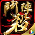 鬥陣殺 - 神宗入侵 icon