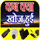 कब क्या खोज हुई Discovery Invention in Hindi for PC Windows 10/8/7
