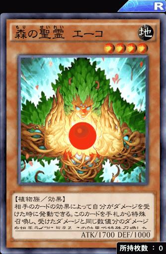 森の聖霊エーコ