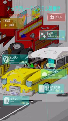 ザ・ファイナルタクシーのおすすめ画像4