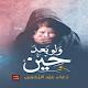 رواية ولو بعد حين Download for PC Windows 10/8/7
