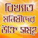 বিখ্যাত ব্যক্তিদের উক্তি~bikkhato ukti~bangla ukti Download on Windows