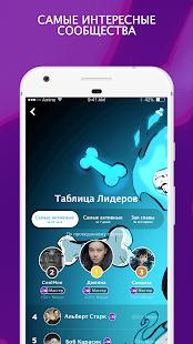 Amino Undertale русском языке Ekran Görüntüsü
