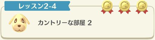 レッスン2-4