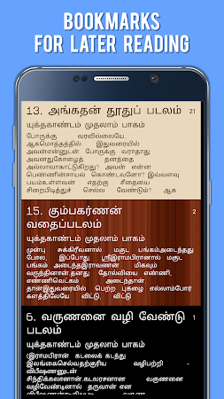 Kamba Ramayanam in Tamil 13.0 screenshot 1097759