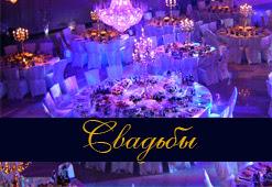 свадьбы в латвии, организация свадьбы в Риге, свадьба в Рундальском дворце, свадьба в замке, свадьба зарубежом, свадьба в Юрмале, свадебное агентство